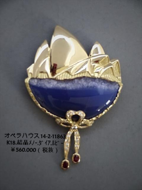 14-2-1688-3 シドニー オペラハウス (K18ブローチ:結晶メノー,ルビー    ct・ダイヤ    ct)