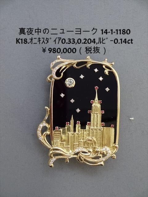 14-1-1180  ニューヨークの夜(K18ブローチ:オニキス・ダイヤ月  ct,星  ct・ルビー    ct)