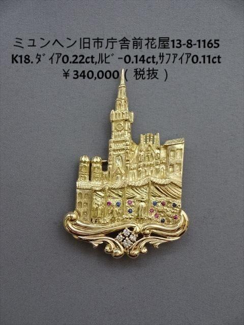13-8-1165 ミュンヘン旧市庁舎広場の花市場 (K18ブローチ:ダイヤ0.22ct・ルビ-0.14ct)