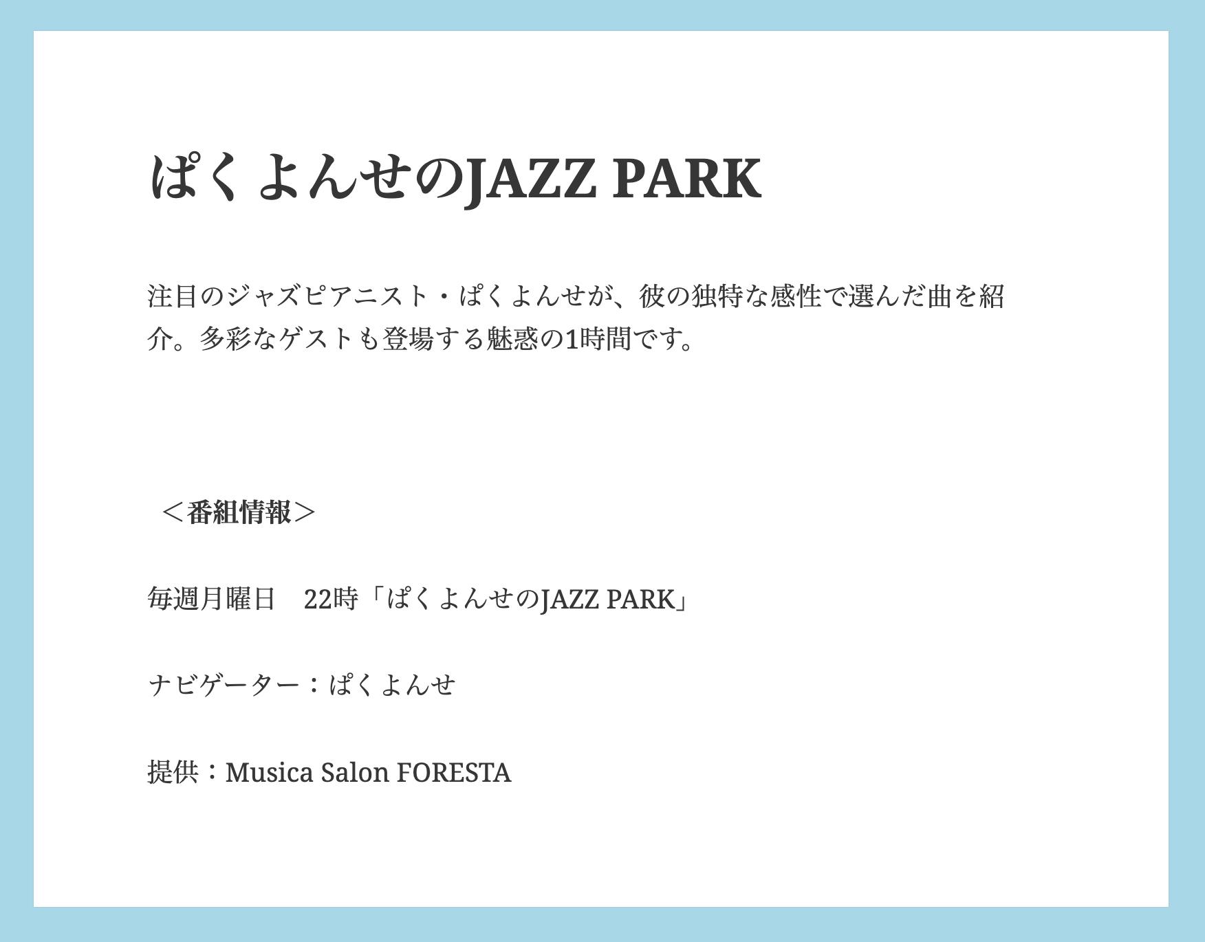 1月11日(月祝) 夜10:00 ぱくよんせさんのラジオ番組に出演します!
