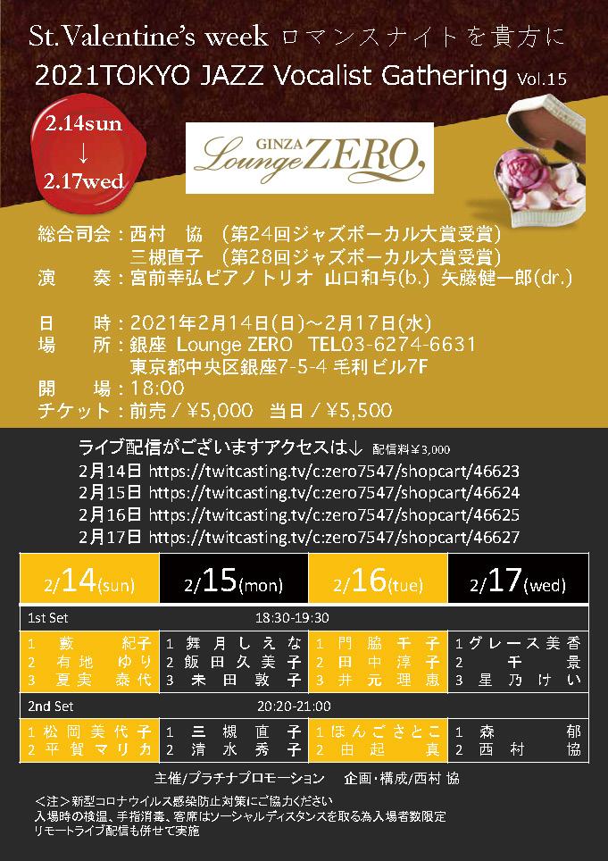 2021 東京ジャズボーカリストギャザリング 配信決定