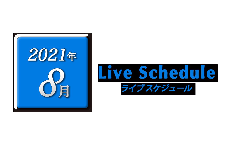 2021年8月ライブスケジュール