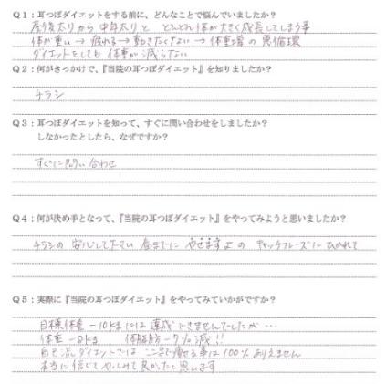 新潟市秋葉区HYさま 耳つぼダイエットA4一枚アンケート