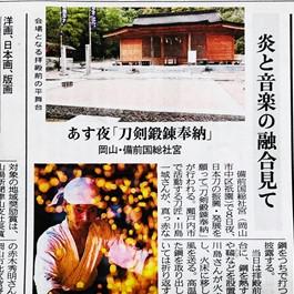 山陽新聞「炎と音楽の融合見て」