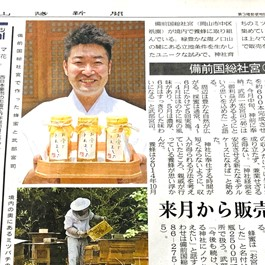 山陽新聞「緑豊かな境内で蜂蜜作り」