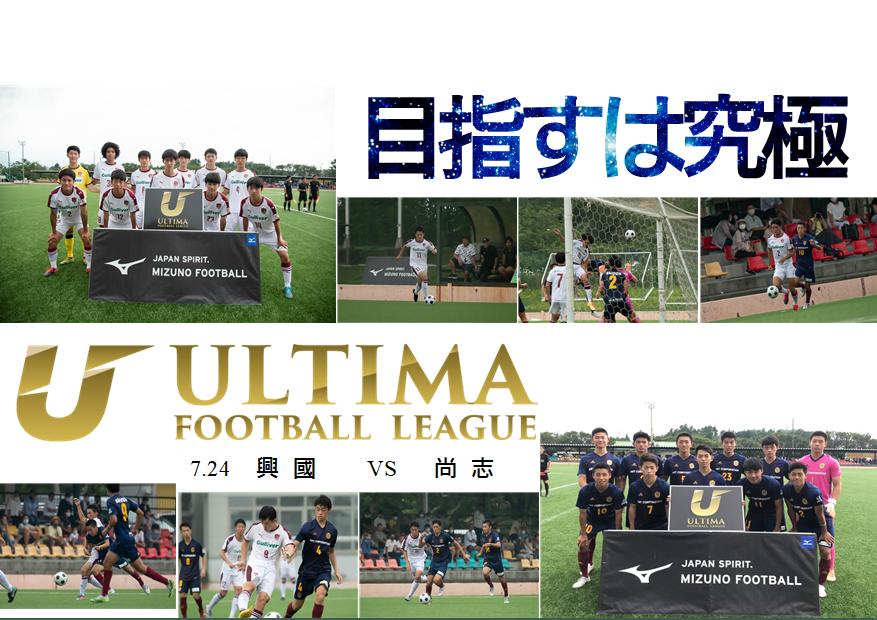 ULTIMA 0724 尚志VS興國