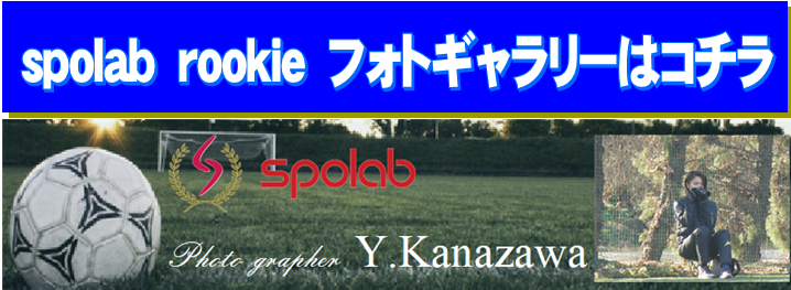 spolab rookie of 関東 フォトギャラリーサイト