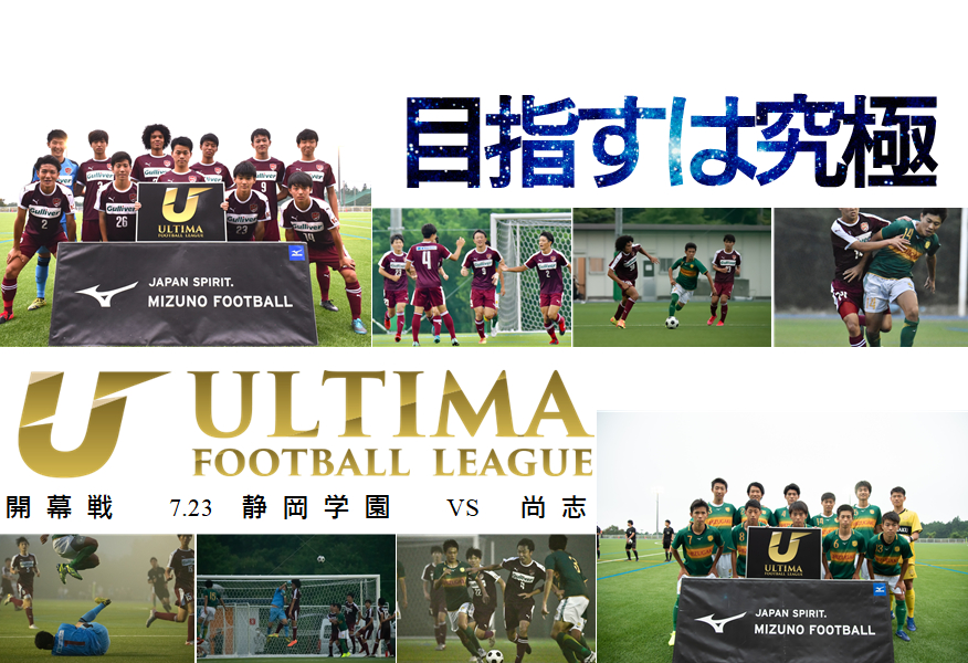 ULTIMA 開幕戦 静岡学園VS尚志