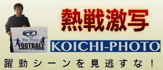 KOICHI-PHOTO