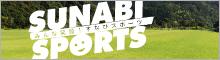 SUNABIスポーツ