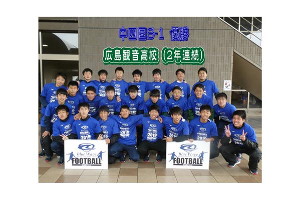 S-1 2連覇 広島観音高校