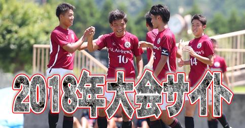 ミズノカップ熊本2018結果