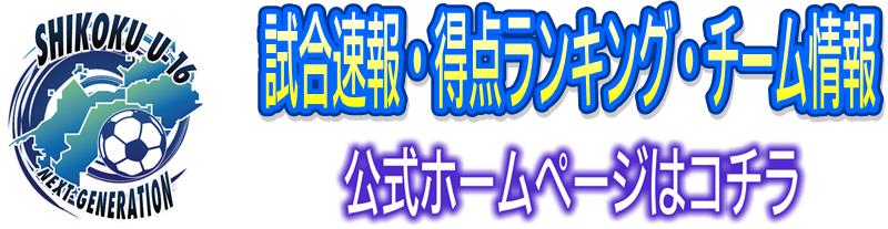 四国ルーキーリーグ 公式ホームページ