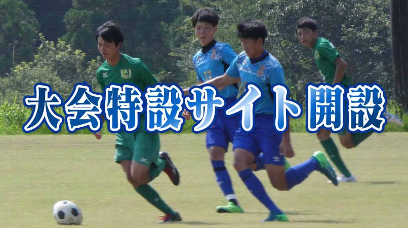 Blue Wave cup BATTLE OF 黒潮・宿毛 2019 大会特設サイト