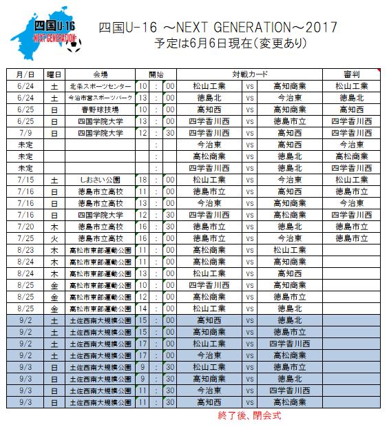 四国U-16~NEXT GENERATION~2017 試合日程