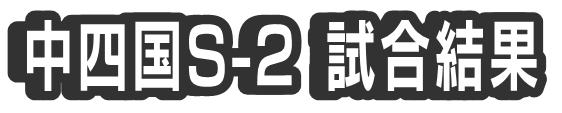 中四国S-2試合結果