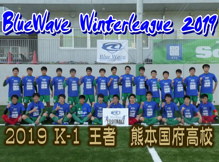 熊本国府高校サッカー部 K-1優勝