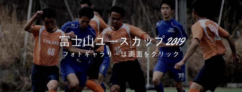 富士山ユースカップ2019 フォトギャラリーサイト
