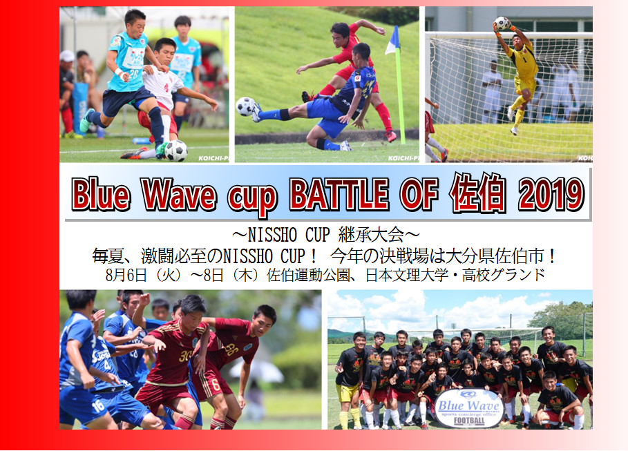 Blue Wave cup BATTLE OF 佐伯 2019