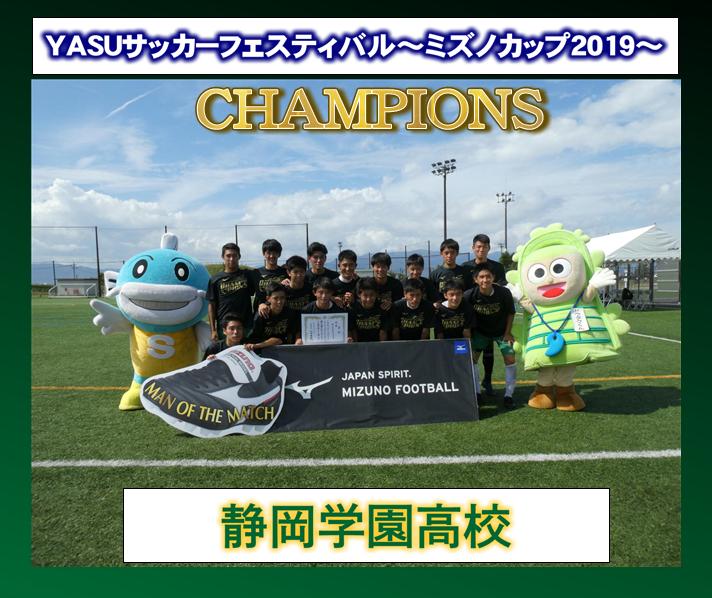 YASUサッカーフェスティバル~ミズノカップ2019~