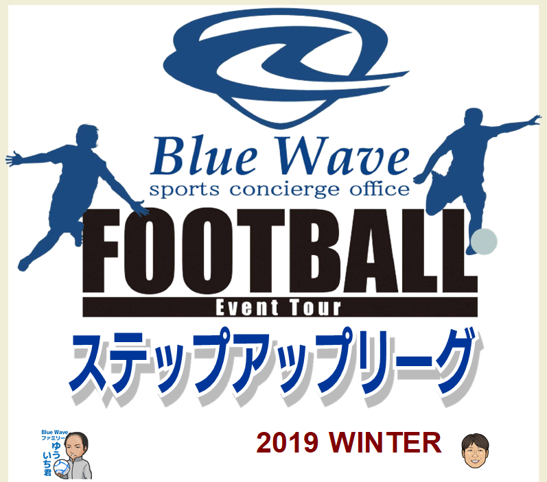 Blue Wave ステップアップリーグ~2019 WINTER~