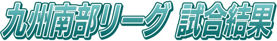 九州南部リーグ試合結果
