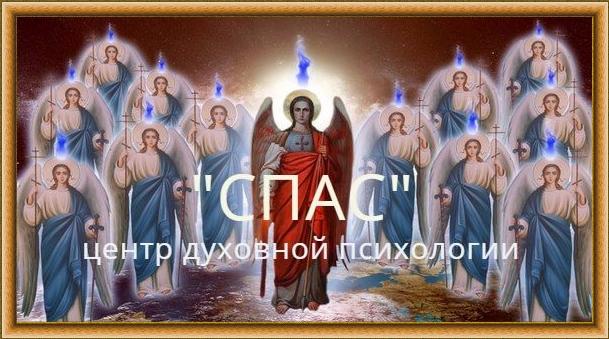 СПАС - центр духовной психологической помощи. Консультация православного психолога.