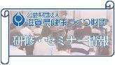 画像リンク:滋賀県健康づくり財団研修セミナー情報