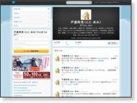 戸渡阿見(とと・あみ) (Toto_Ami) on Twitter