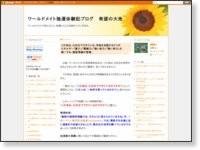 ワールドメイト強運体験記ブログ 希望の大地:So-netブログ