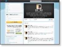 深見 東州 (FukamiToshu) on Twitter