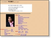 半田晴久 公式ホームページ