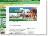 ワールドメイト カンボジア無料救急病院(シアヌーク病院)