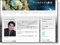 ワールド メイト の ホームページ