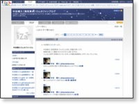 半田晴久さんのファンさんの「半田晴久(深見東州)さんのファンブログ」:イザ!