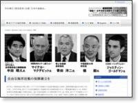 半田晴久(深見東州)出演「日米中座談会」