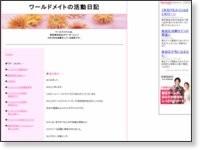ワールドメイト読書日記