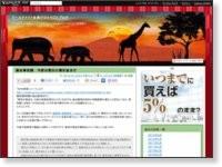 ワールドメイト会員のひとりごとブログ - Yahoo!ブログ