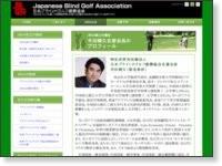半田晴久名誉会長のプロフィール - 日本ブラインドゴルフ振興協会