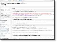 ワールドメイトwiki〜世界中に真実をワールドメイトwikiの嘘