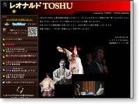 レオナルドTOSHU公式サイト