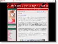 亡母の糸 - 松本道弘ブログ 元祖ナニワ英語道 - 楽天ブログ(Blog)
