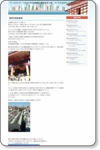 ブログ 渋谷 ワールドメイト エンゼル