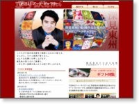 TOSHU アートギャラリー