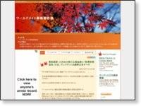 ワールドメイト鹿島香取道/ウェブリブログ