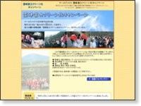 ワールドメイト霊峰富士クリーン化キャンペーン