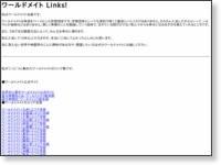 ワールドメイト Links!