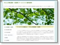 Nさんの陳述書への疑問 - ワールドメイト裁判資料