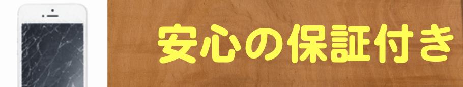 iPhone 修理 京都 故障 水没 京都(iPhone 6 Plus/iPhone 6/iPhone 5s/iPhone 5c/iPhone 5/iPhone 4s/iPhone 4/iPhone 3GS/iPhone3Gのガラス画面割れ・液晶交換)メイク京都祇園店