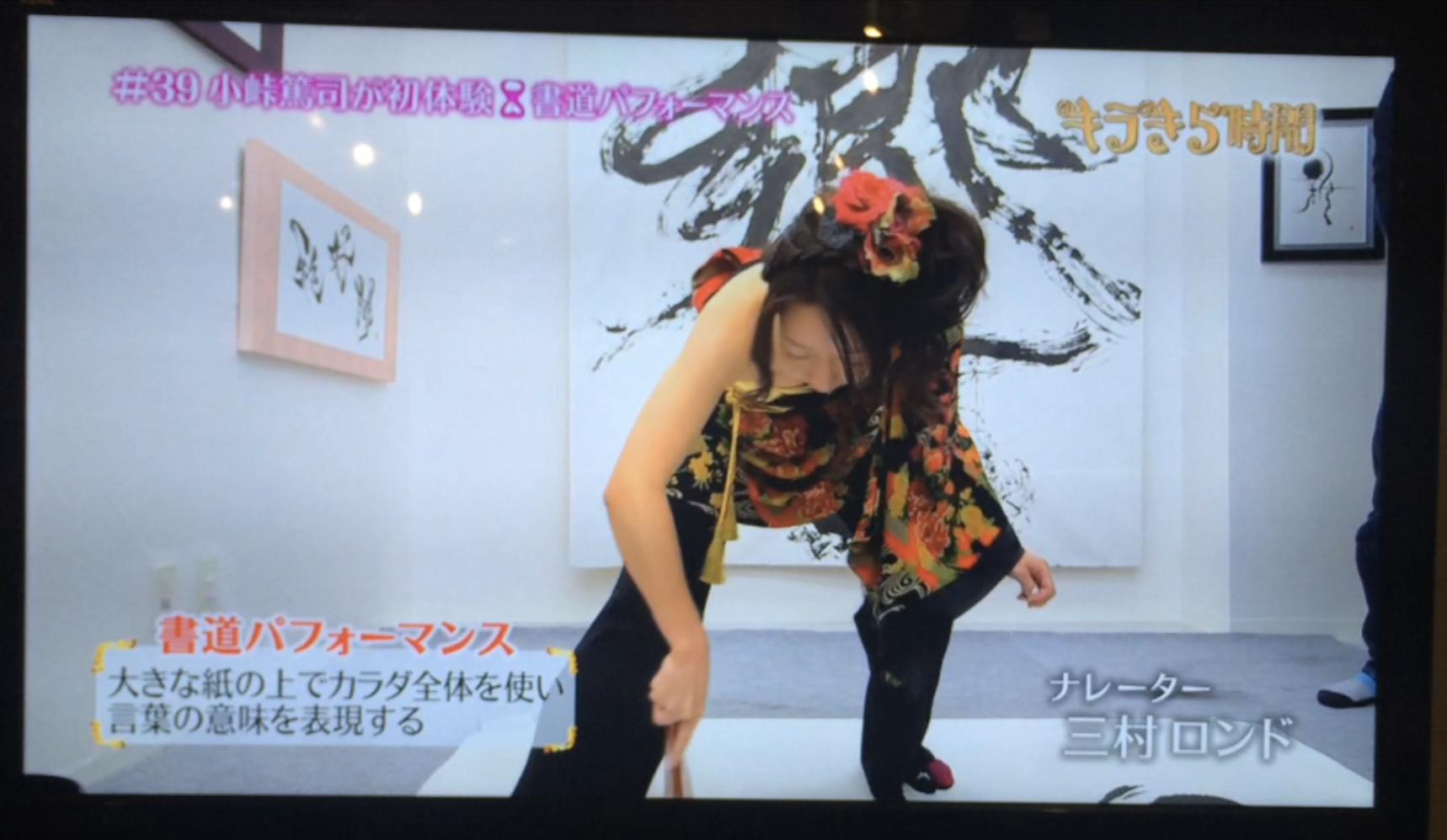 日本TV「きらキラ時間」プロレスラー小峠篤司さんに書道パフォーマンス指導
